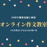 sakubun-kyoshitsu2