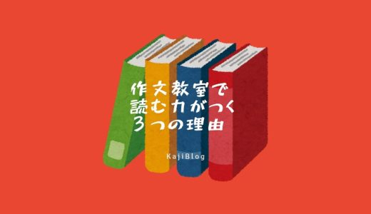 作文教室で読む力がつく3つの理由