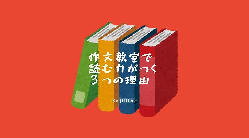 sakubun-kyoshitsu