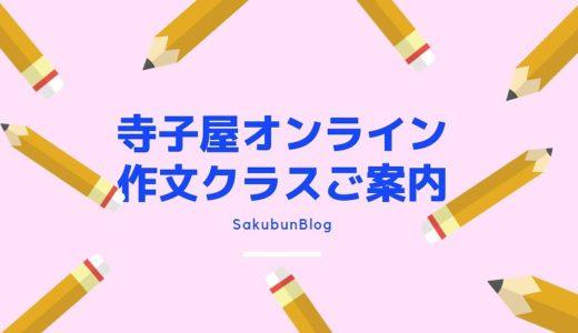 【言葉の森】寺子屋オンライン作文コースのご案内