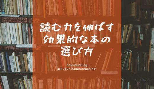 読む力を伸ばすのに効果的な本の選び方