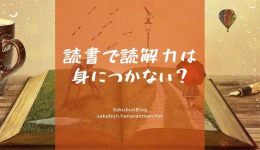 読書で読解力は身につかない?