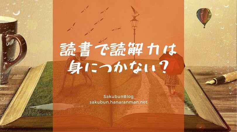 reading-dokkai