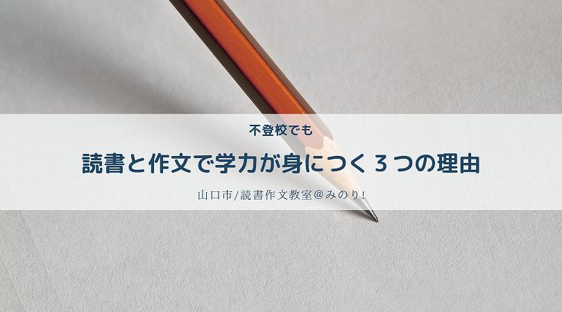 futoko-gakuryoku