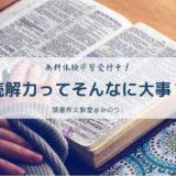 dokkairyoku-daiji