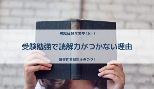受験勉強で読解力はつかない理由