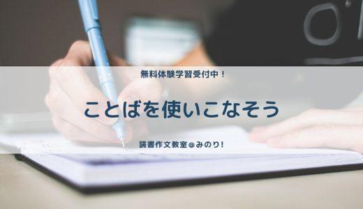山口市読書作文教室@みのりでことばを使いこなそう