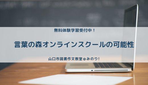 言葉の森オンラインスクールの可能性