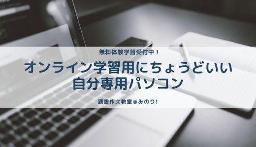 オンライン学習用にちょうどいい自分専用パソコン