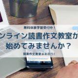 online-start