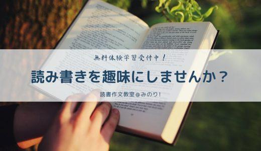 読み書きを趣味にしませんか?