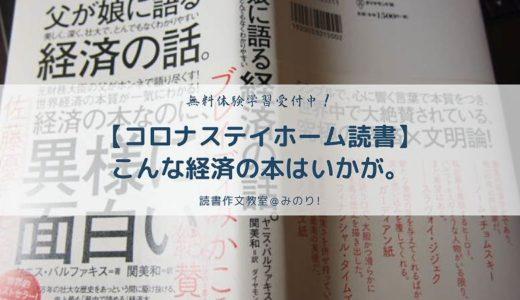 【コロナステイホーム読書】こんな経済の本はいかが。